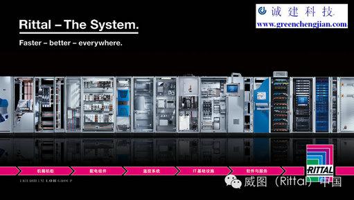首页>> 新闻动态   2014德国威图(威图机柜,威图空调)系统化